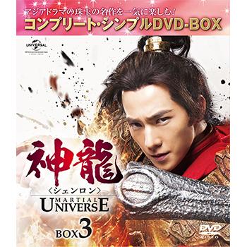 神龍<シェンロン> BOX3<コンプリート・シンプルDVD‐BOX5,000円シリーズ>【期間限定生産】