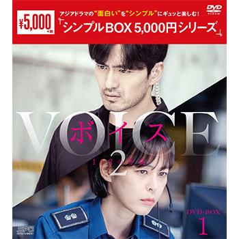 ボイス2~112の奇跡~DVD-BOX1(4枚組)<シンプルBOX 5,000円シリーズ>
