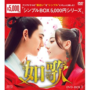 如歌~百年の誓い~DVD-BOX1(9枚組)<シンプルBOX 5,000円シリーズ>