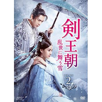 剣王朝~乱世に舞う雪~DVD-BOX2(8枚組)
