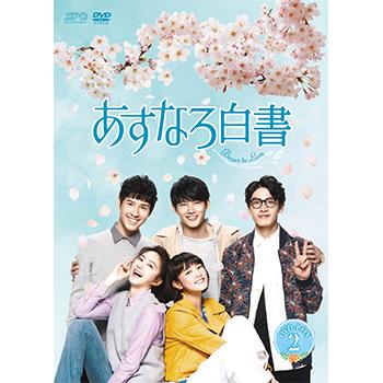 あすなろ白書~Brave to Love~ DVD-BOX2(6枚組)