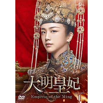 大明皇妃 -Empress of the Ming- DVD-SET1