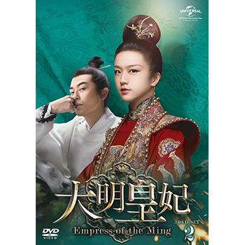 大明皇妃 -Empress of the Ming- DVD-SET2