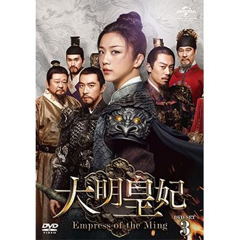 大明皇妃 -Empress of the Ming- DVD-SET3