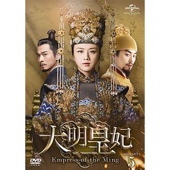 大明皇妃 -Empress of the Ming- DVD-SET5