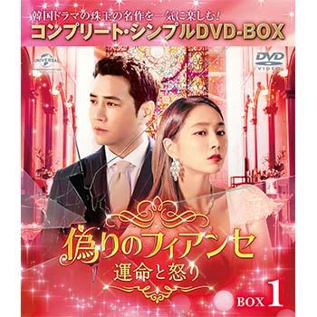 偽りのフィアンセ~運命と怒り~ BOX1 <コンプリート・シンプルDVD‐BOX5,000円シリーズ>【期間限定生産】