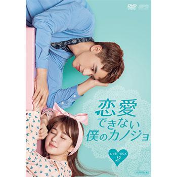 恋愛できない僕のカノジョ DVD-BOX2(7枚組)