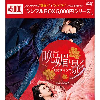 晩媚と影~紅きロマンス~DVD-BOX2(9枚組)<シンプルBOX 5,000円シリーズ>