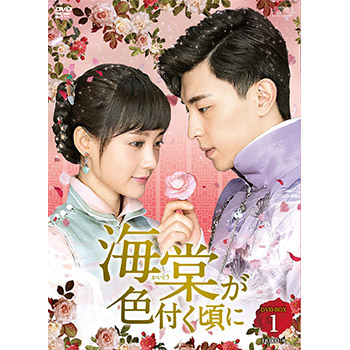海棠が色付く頃に DVD-BOX1(9枚組)