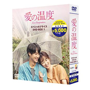 愛の温度 期間限定スペシャルプライスBOX1