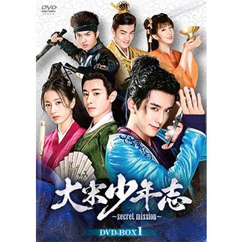 大宋少年志~secret mission~ DVD-BOX1