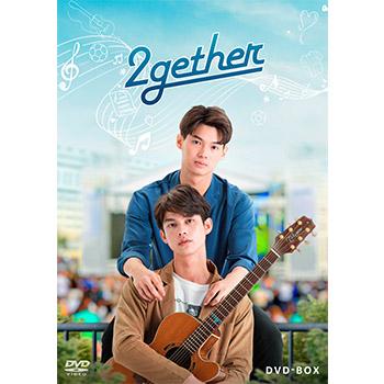 2gether DVD-BOX【通常版】