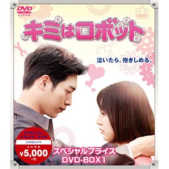 キミはロボット スペシャルプライス DVD-BOX1
