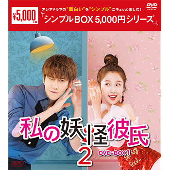 私の妖怪彼氏2 DVD-BOX1(8枚組)<シンプルBOX 5,000円シリーズ>