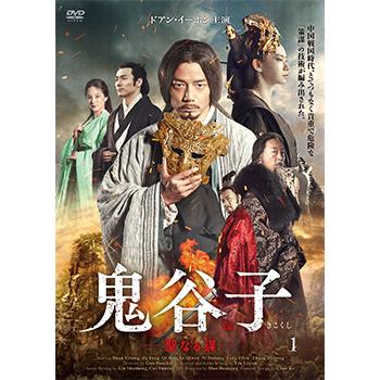 鬼谷子 —聖なる謀- DVD-BOX1