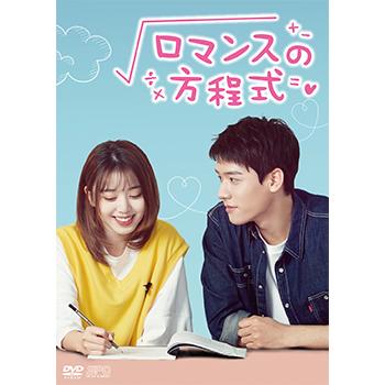 ロマンスの方程式 DVD-BOX1(7枚組)