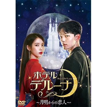 ホテルデルーナ~月明かりの恋人~ DVD-BOX2