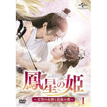 鳳星の姫~天空の女神と宿命の愛~ DVD-SET1