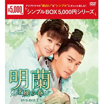 明蘭~才媛の春~ DVD-BOX2(9枚組)<シンプルBOX 5,000円シリーズ>