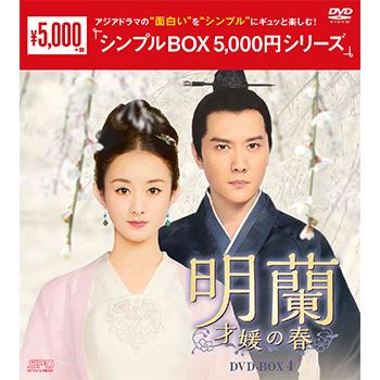 明蘭~才媛の春~ DVD-BOX4(9枚組)<シンプルBOX 5,000円シリーズ>