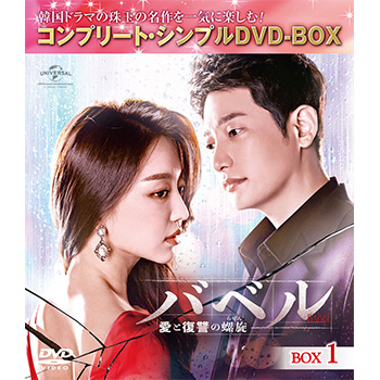 バベル~愛と復讐の螺旋~ BOX1<コンプリート・シンプルDVD‐BOX5,000円シリーズ>【期間限定生産】