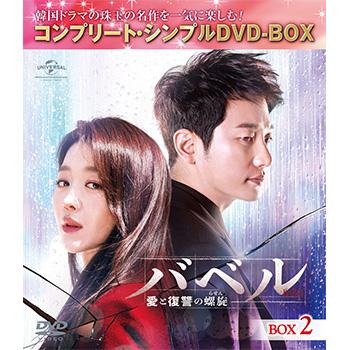 バベル~愛と復讐の螺旋~ BOX2<コンプリート・シンプルDVD‐BOX5,000円シリーズ>【期間限定生産】