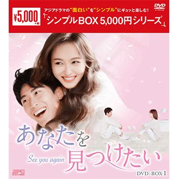 あなたを見つけたいDVD-BOX1(7枚組)<シンプルBOX 5,000円シリーズ>