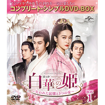 白華の姫シンプルBOX