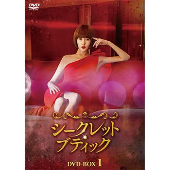 シークレット・ブティック DVD‐BOX1