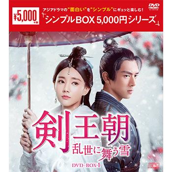 剣王朝~乱世に舞う雪~DVD-BOX1(9枚組) <シンプルBOX 5,000円シリーズ>