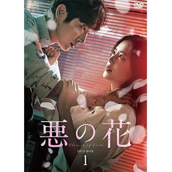 悪の花 DVD-BOX1(5枚組)