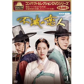 コンパクトセレクション 不滅の恋人 DVD-BOX1