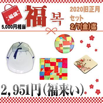 【2020旧正月 特別企画】 福袋「福」セット