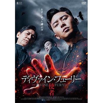 ディヴァイン・フューリー/使者 デラックス版 DVD