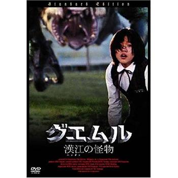 グエムル -漢江の怪物- 廉価版