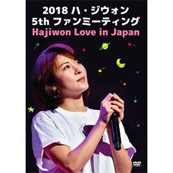 ハ・ジウォン 「2018 ハ・ジウォン 5th ファンミーティング Hajiwon Love in Japan DVD」