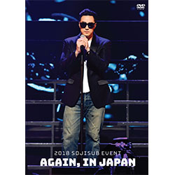 ソ・ジソブ「2018 SOJISUB EVENT 『AGAIN, IN JAPAN』」DVD