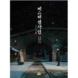 ドラマ「ミスター・サンシャイン」フォトエッセイ