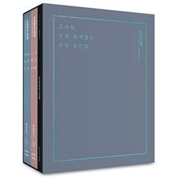 Wanna One フォトエッセイ  シーズン2「ありがとう。私たちが一緒にしたすべての瞬間」【輸入書籍】