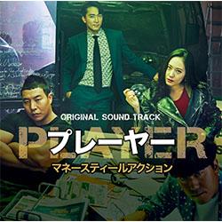 「Player・プレーヤー」オリジナル・サウンドトラック【CD+DVD】