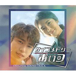 「サイコメトリーあいつ」オリジナル・サウンドトラック【CD+DVD】
