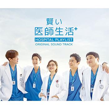 「賢い医師生活 シーズン1」オリジナル・サウンドトラック【2CD+DVD】