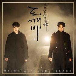 トッケビ~君がくれた愛しい日々~PACK.2【OST】ドラマ