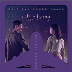 輝く星のターミナル【ドラマ】OST