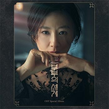 夫婦の世界【ドラマ】OST