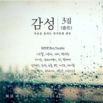 感性 3集「心を泣かせる忘れられない感動  BEST HIT BALLAD COLLECTION 」【COMP】