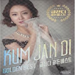 クム・ジャンディ「GOLDEN BEST」
