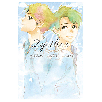 【2gether 関連グッズ】2gether special 原作小説(和訳)