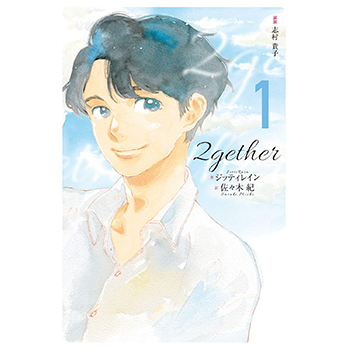 【2gether 関連グッズ】2gether原作小説 1巻(和訳)