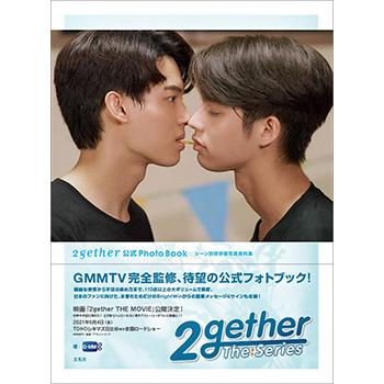 2gether 公式 Photo Book シーン別保存版写真資料集